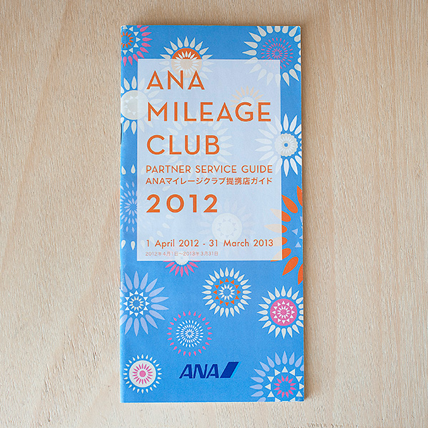Milage club service guide