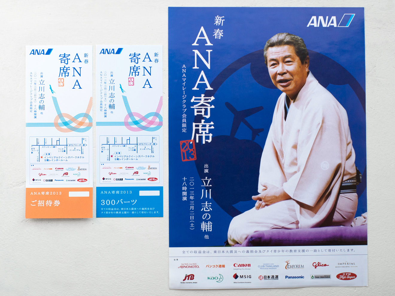 Promotion for Rakugo show